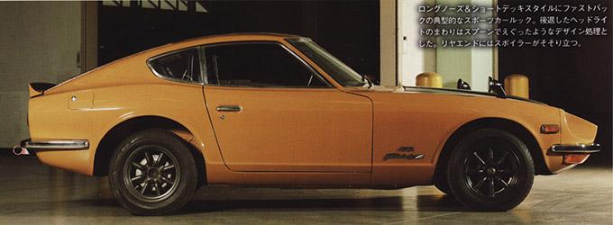 Car-52-Datsun-240z